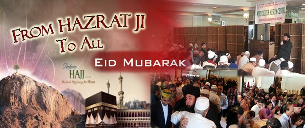 eid adha 2013 website banner