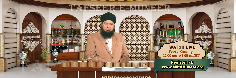 tafseer-e-muneer-website-banner1
